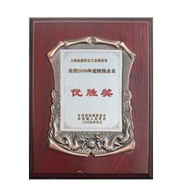 连康明资质荣誉:2008年度纳税优胜奖