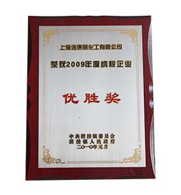 连康明资质荣誉:2009年度纳税优胜奖
