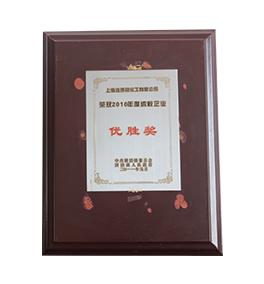 连康明资质荣誉:2010年度纳税优胜奖