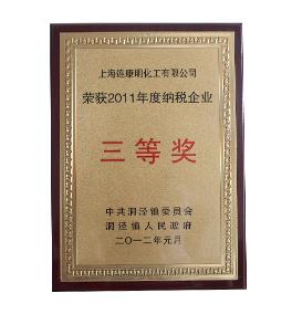 连康明资质荣誉:2011年度纳税三等奖