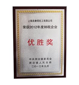 连康明资质荣誉:2012年度纳税优胜奖