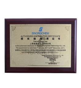 连康明资质荣誉:授权经销商证书