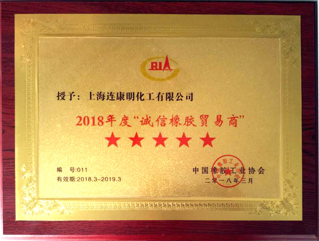 连康明资质荣誉:2018年度诚信橡胶贸易商