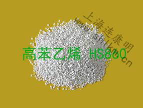 HS/JHS 860 高苯乙烯-连康明化工