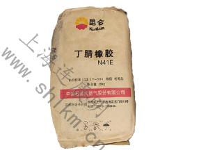 丁腈橡胶N41 兰州石化-上海连康明化工