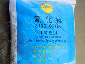 氧化锌连龙-连康明化工