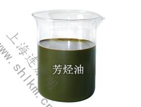 芳烃油-连康明化工