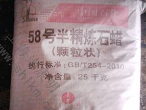 高桥 58号半精炼石蜡-连康明化工