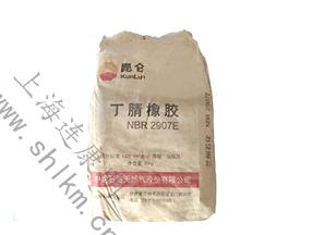 丁腈橡胶2907E 兰州石化-上海连康明化工
