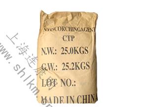 防焦剂CTP河南-连康明化工