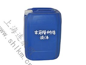 古马隆树脂 液体-连康明化工