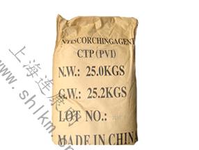 防焦剂CTP(PVI)-连康明化工